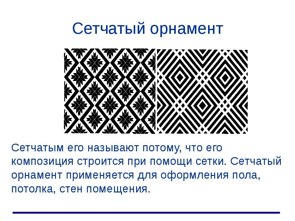 Сетчатый орнамент Сетчатым его называют потому, что его композиция строится п...