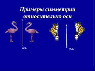 Примеры симметрии относительно оси ось ось