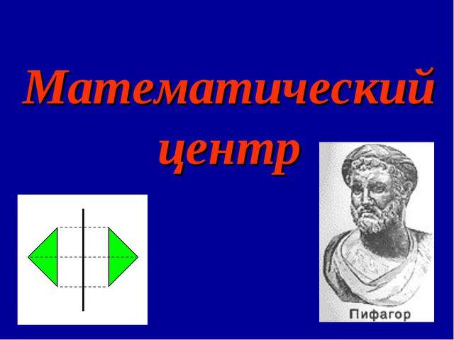 Математический центр