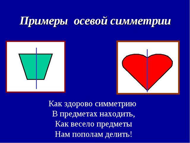 Примеры осевой симметрии Как здорово симметрию В предметах находить, Как весе...