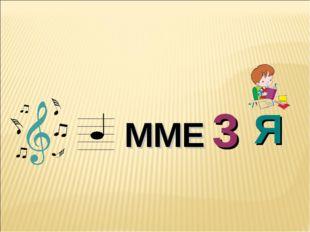 ММЕ 3 Я