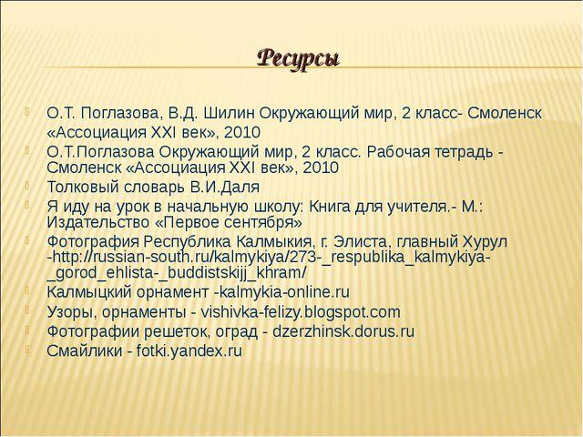 О.Т. Поглазова, В.Д. Шилин Окружающий мир, 2 класс- Смоленск «Ассоциация XXІ...