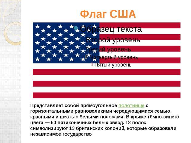 Флаг США Представляет собой прямоугольноеполотнищес горизонтальными равнове...