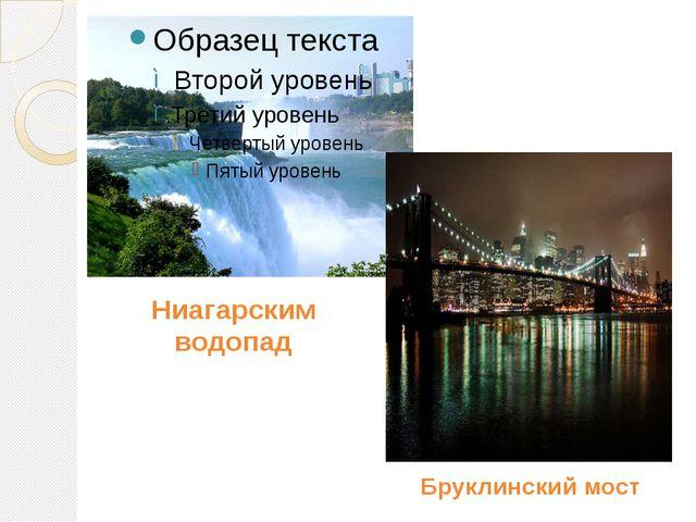 Ниагарским водопад Бруклинский мост