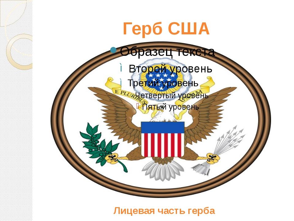 Герб США Лицевая часть герба
