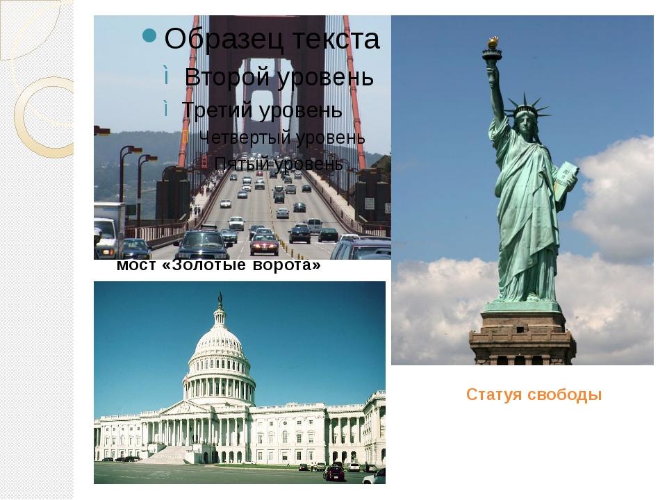 мост «Золотые ворота» Статуя свободы Белый дом