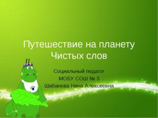 Социальный педагог МОБУ СОШ № 3 Шабанова Нина Алексеевна Путешествие на плане