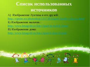 А) Изображение Лунтика и его друзей: http://vipsite.ws/photoshop/110738-klipa