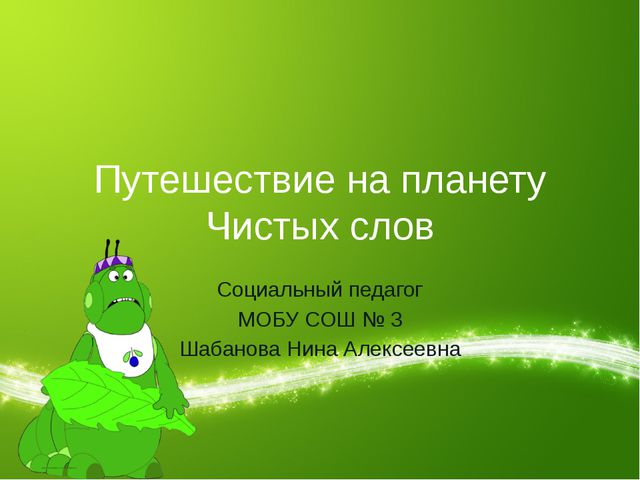 Социальный педагог МОБУ СОШ № 3 Шабанова Нина Алексеевна Путешествие на плане...