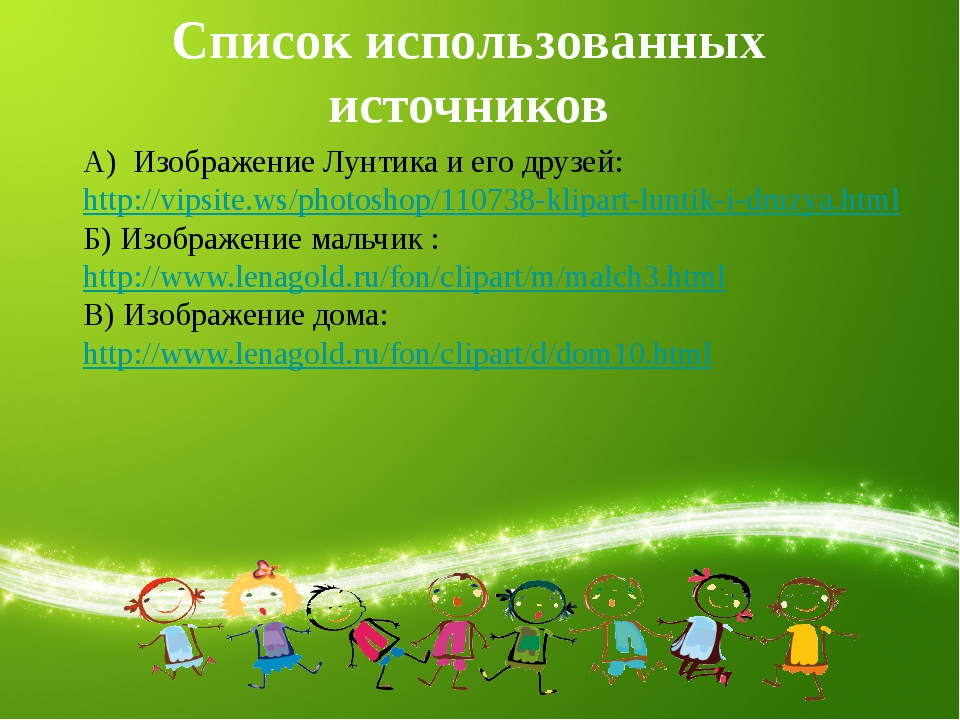 А) Изображение Лунтика и его друзей: http://vipsite.ws/photoshop/110738-klipa...
