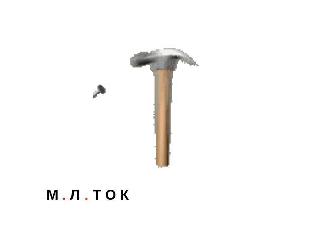 М . Л . Т О К