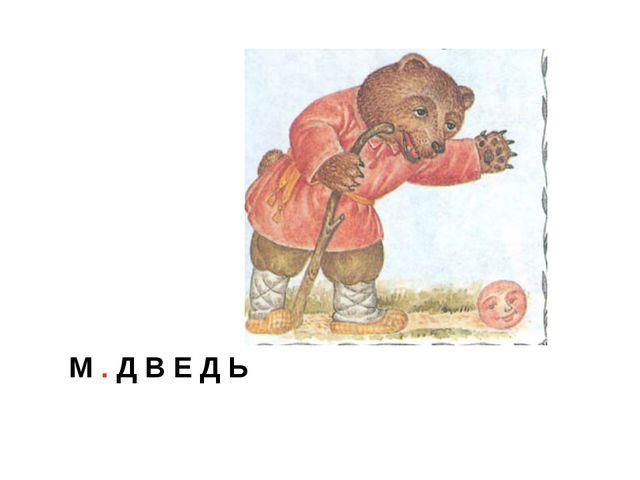 М . Д В Е Д Ь