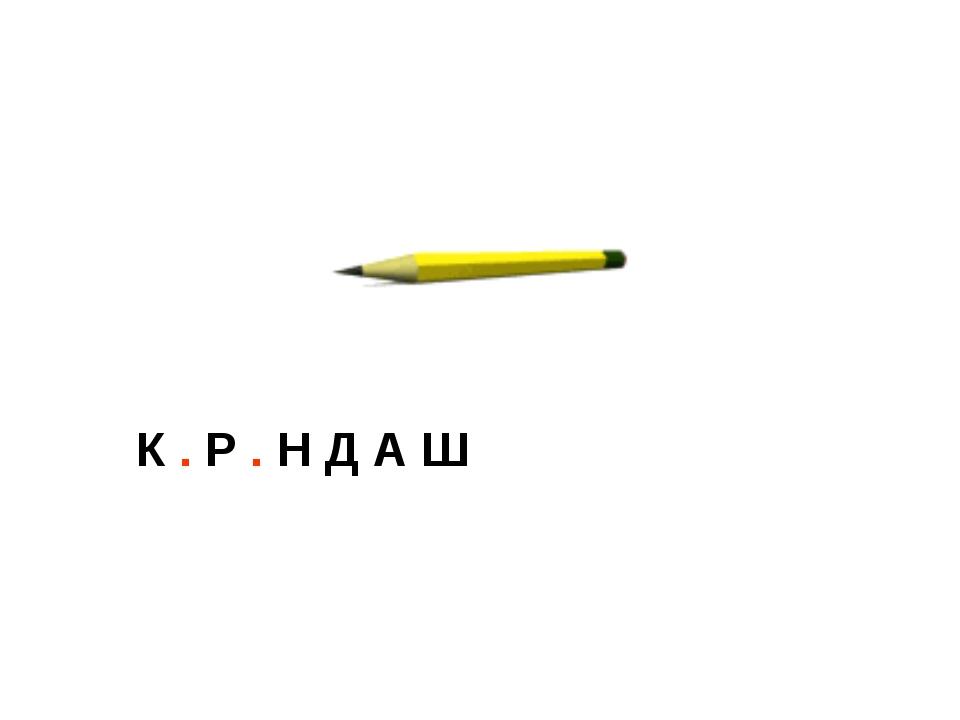 К . Р . Н Д А Ш