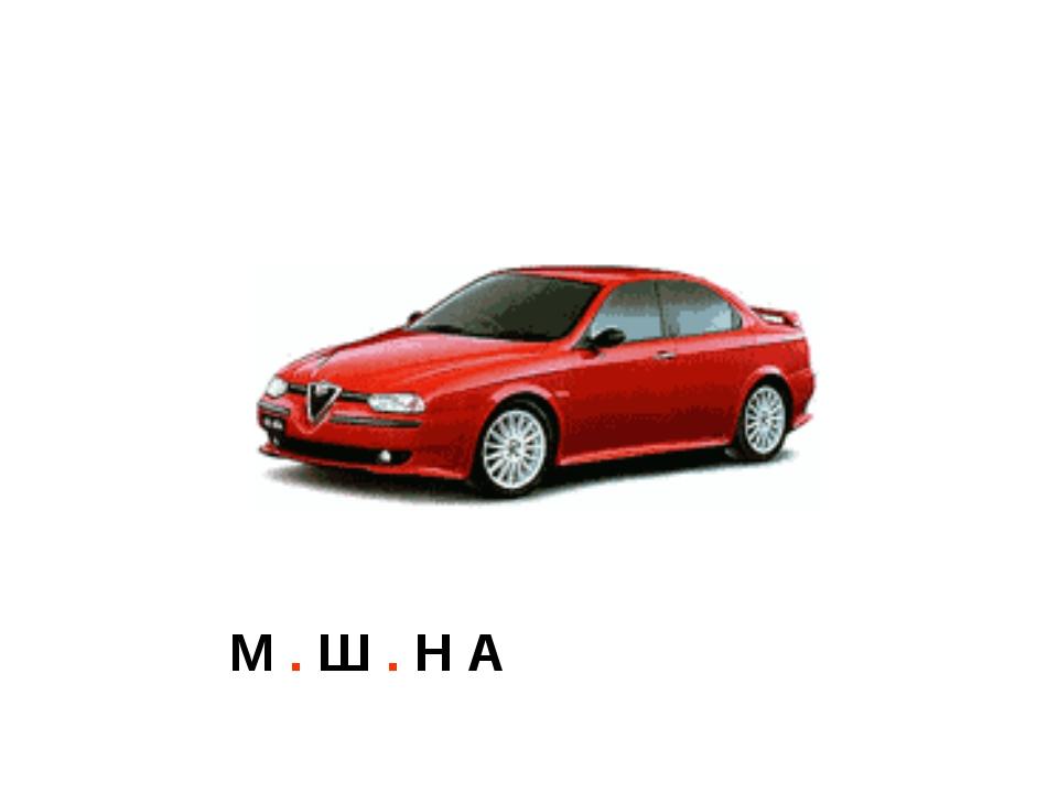 М . Ш . Н А