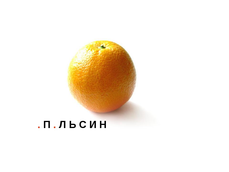 . П . Л Ь С И Н
