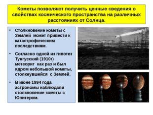 Кометы позволяют получить ценные сведения о свойствах космического пространст