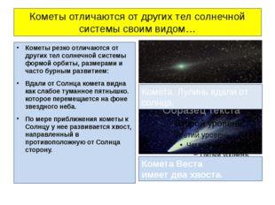 Кометы отличаются от других тел солнечной системы своим видом… Кометы резко о