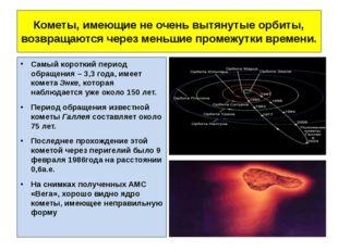 Кометы, имеющие не очень вытянутые орбиты, возвращаются через меньшие промежу