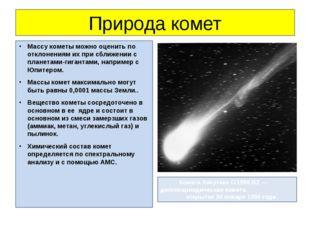 Природа комет Массу кометы можно оценить по отклонениям их при сближении с пл
