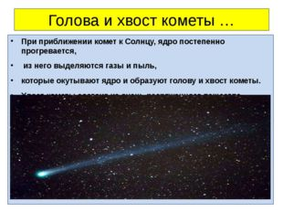 Голова и хвост кометы … При приближении комет к Солнцу, ядро постепенно прогр
