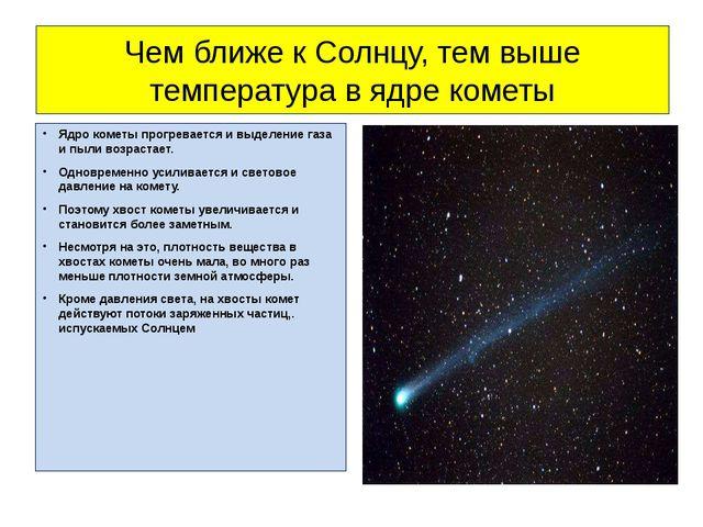 Чем ближе к Солнцу, тем выше температура в ядре кометы Ядро кометы прогревает...