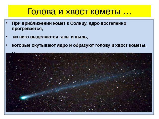 Голова и хвост кометы … При приближении комет к Солнцу, ядро постепенно прогр...