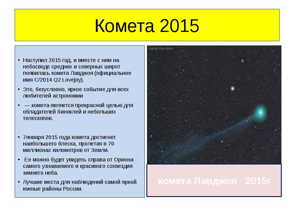 Комета 2015 Наступил 2015 год, и вместе с ним на небосводе средних и северных...