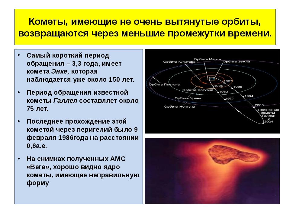 Кометы, имеющие не очень вытянутые орбиты, возвращаются через меньшие промежу...