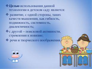 Целью использования данной технологии в детском саду является: развитие, с од