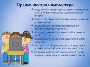 Преимущества компьютера предъявление информации на экране компьютера в игрово
