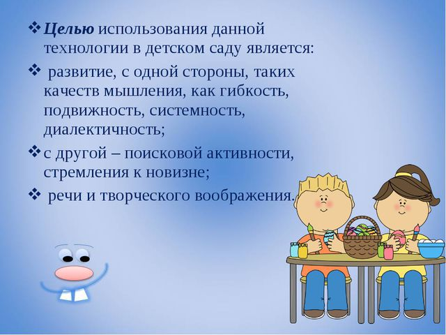Целью использования данной технологии в детском саду является: развитие, с од...