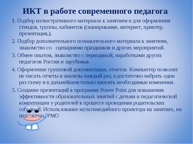 ИКТ в работе современного педагога 1. Подбор иллюстративного материала к заня...