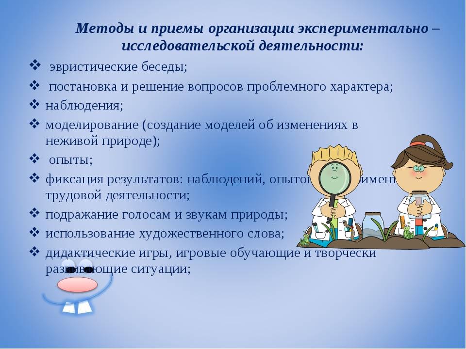Методы и приемы организации экспериментально – исследовательскойдеятельнос...