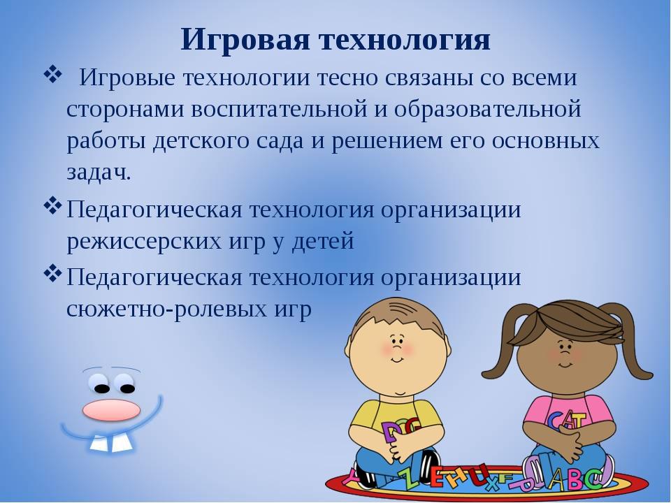Контрольная работа игровые технологии в детском саду 853
