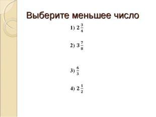 Выберите меньшее число