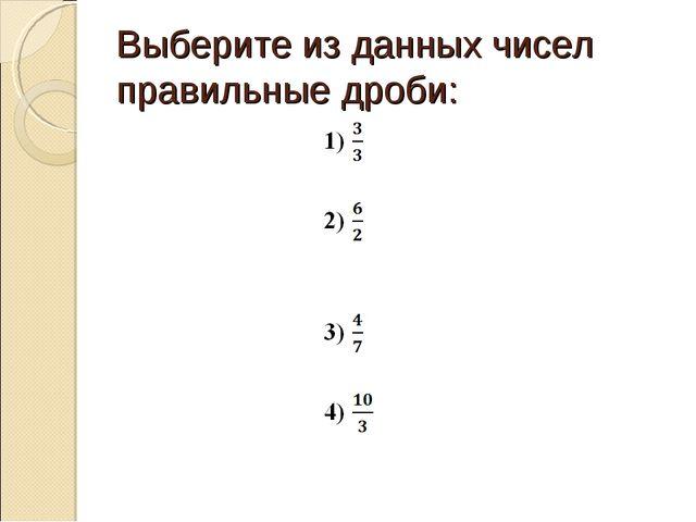 Выберите из данных чисел правильные дроби: