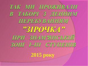 2015 року