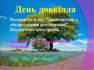"""День довкілля Екскурсія в ліс """"Знайомство з лікарськими рослинами"""". Біологічн"""
