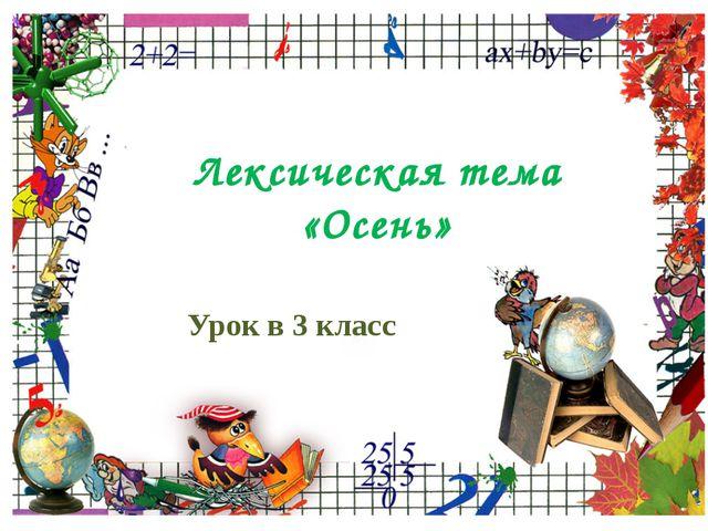 Лексическая тема «Осень» Урок в 3 класс ProPowerPoint.Ru
