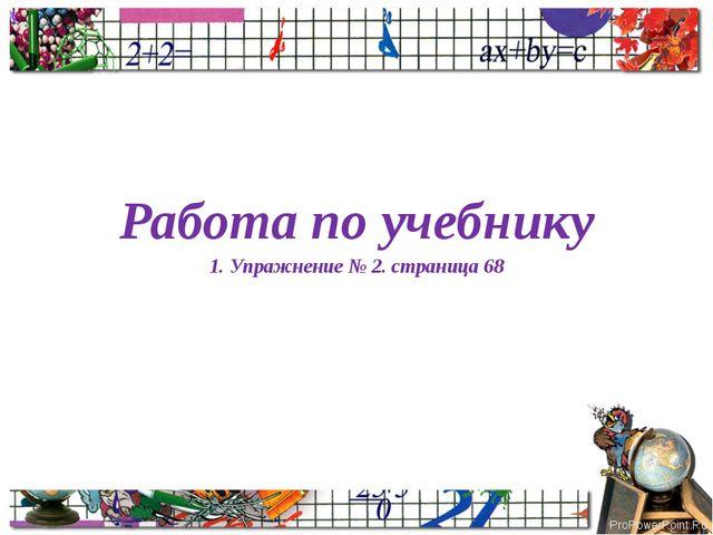 Работа по учебнику 1. Упражнение № 2. страница 68 ProPowerPoint.Ru