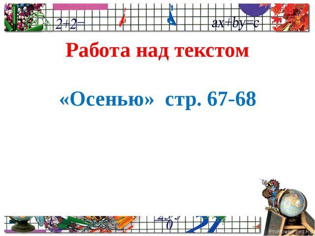 Работа над текстом «Осенью» стр. 67-68 ProPowerPoint.Ru