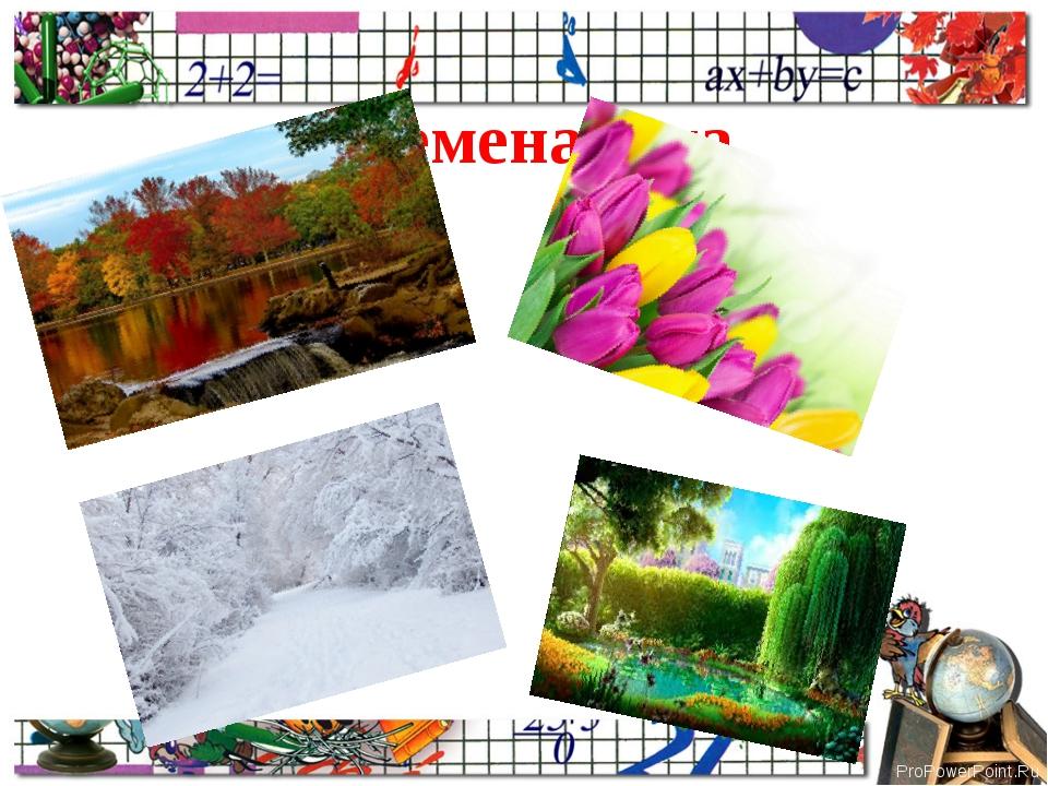 Времена года ProPowerPoint.Ru
