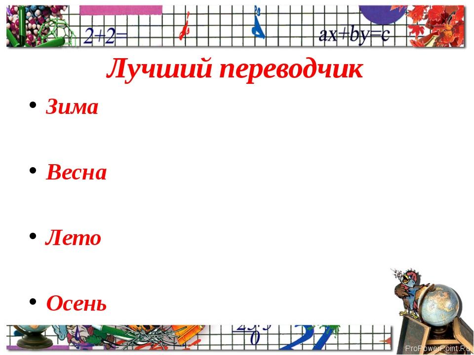 Лучший переводчик Зима Весна Лето Осень ProPowerPoint.Ru
