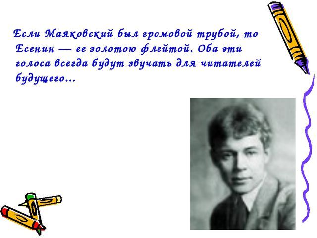 Если Маяковский был громовой трубой, то Есенин — ее золотою флейтой. Оба эти...