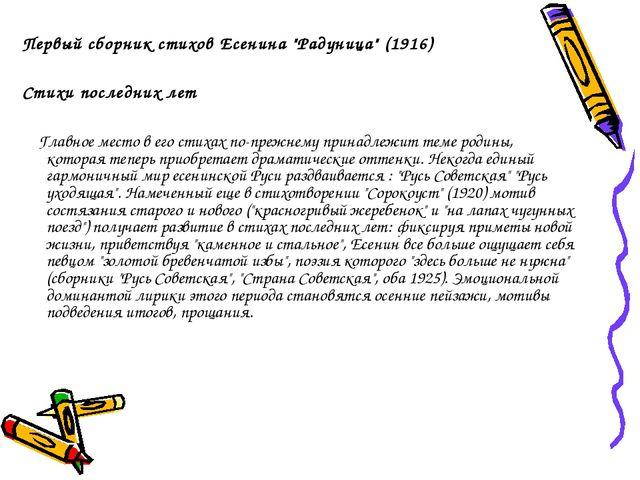 """Первый сборник стихов Есенина """"Радуница"""" (1916) Стихи последних лет Главное..."""
