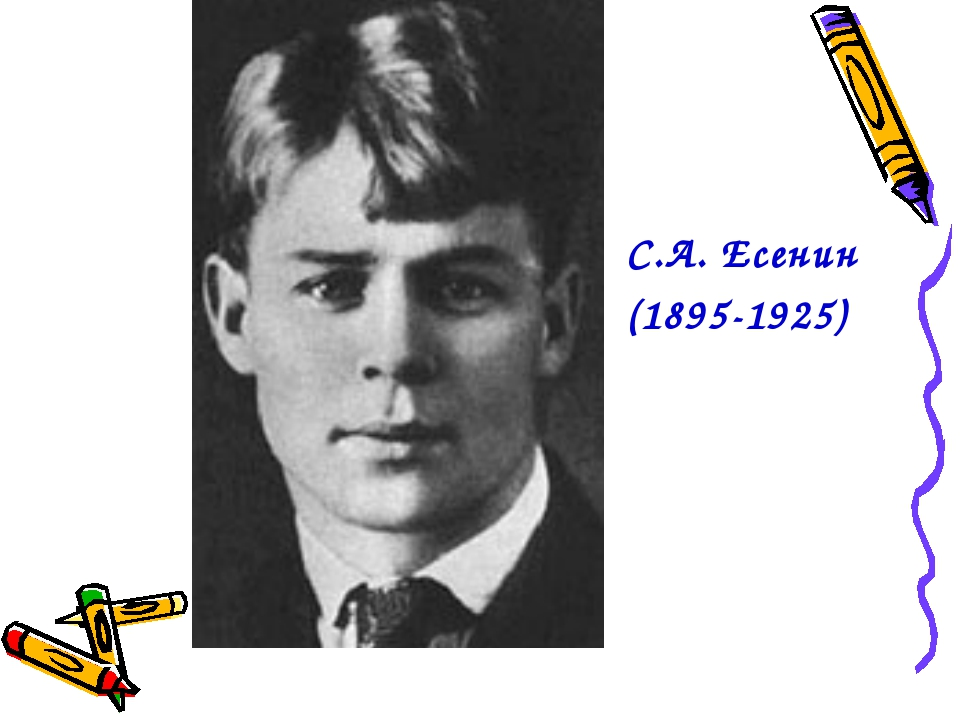 С.А. Есенин (1895-1925)
