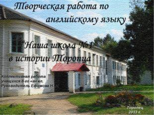 Коллективная работа учащихся 8-го «в» кл. Руководитель Ефимова Н. Н. Торопец