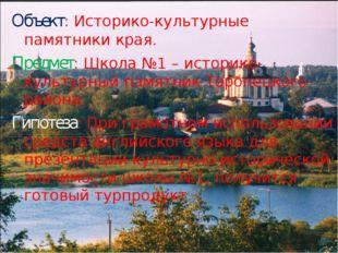 Объект: Историко-культурные памятники края. Предмет: Школа №1 – историко-куль