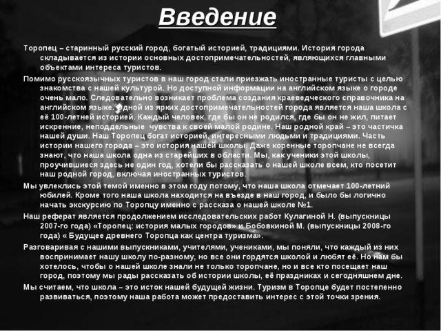Введение Торопец – старинный русский город, богатый историей, традициями. Ист...