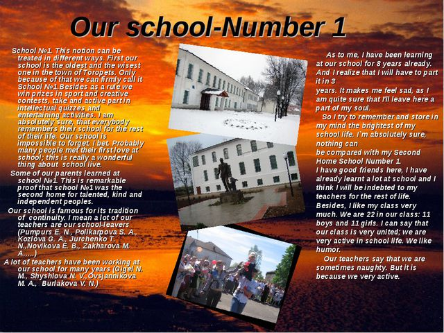 School №1. This notion can be treated in different ways. First our school is...